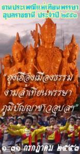 ภาพงานแห่เทียนพรรษาจ.อุบลฯ ปี 2551 (ประเภทติดพิมพ์) ชุดที่ 2
