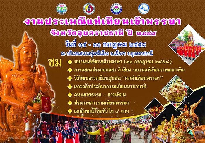 งานประเพณีแห่เทียนเข้าพรรษา จังหวัดอุบลราชธานี ปี 2558 ระหว่างวันที่ 15-31 กรกฎาคม 2558