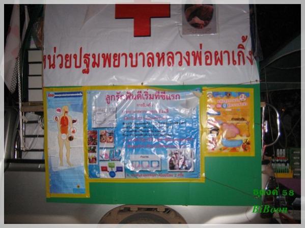 011 หลวงพ่อพระครูศรี จาริกธุดงค์เฉลิมพระเกียรติ ครั้งที่ 19
