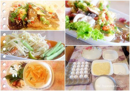 รวมสูตรอาหารไทย อาหารอีสาน อาหารเหนือ และอาหารปักษ์ใต้