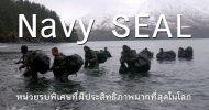 Navy SEALหน่วยรบพิเศษที่มีประสิทธิภาพมากที่สุดในโลก
